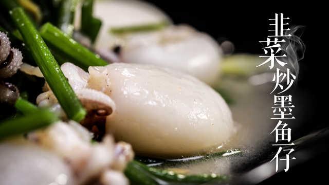 鲜上加鲜的韭菜炒墨鱼,养阴又生津
