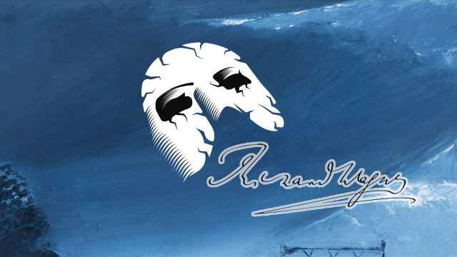 瓦格纳的爱欲与歌剧《神界的黄昏》