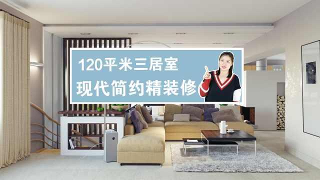 120平米三居室现代简约装修案例