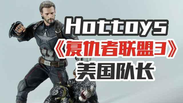 Hot Toys《复仇者联盟3》美国队长