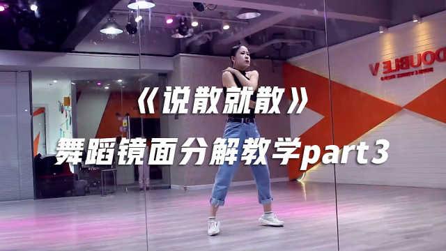 《说散就散》舞蹈镜面分解教学p3