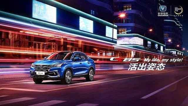 长安汽车首款轿跑SUV 长安CS85