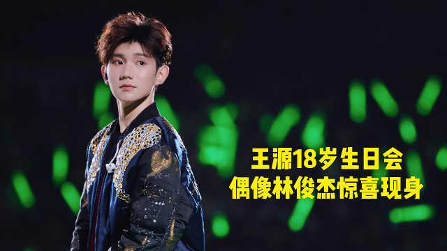 王源18岁生日会,林俊杰惊喜现身