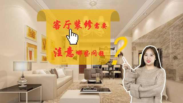 客厅怎么装修才好看?这几点很重要
