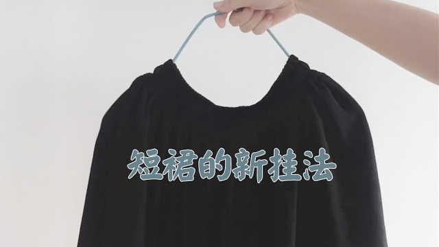 小妙招:短裙的新挂法