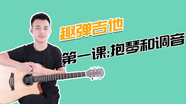 【吉他零基础教学】:抱琴姿&调音