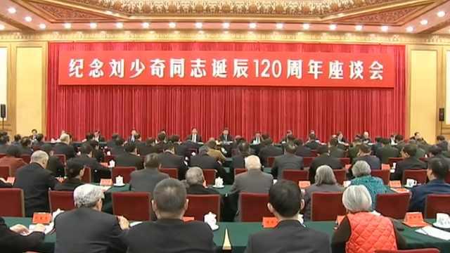纪念刘少奇诞辰120周年座谈会