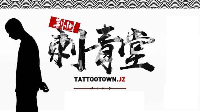当代人如何看待纹身?