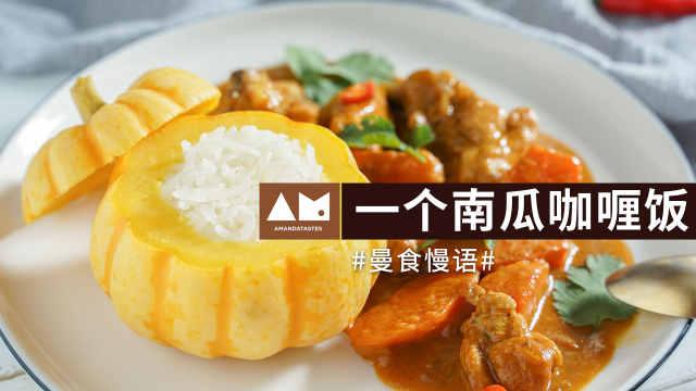 【曼食慢语】一整个南瓜咖喱饭