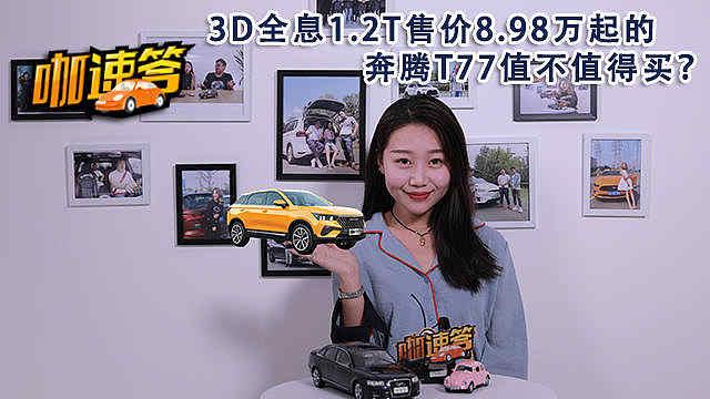 售价8.98万起奔腾T77值不值得买?
