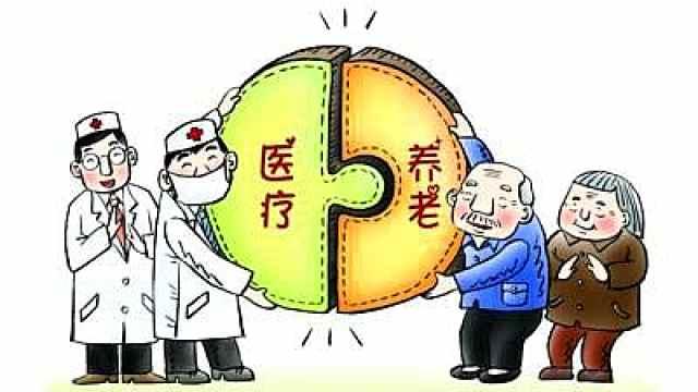 国务院部署进一步发展养老产业