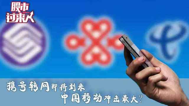 携号转网对中国移动冲击最大?