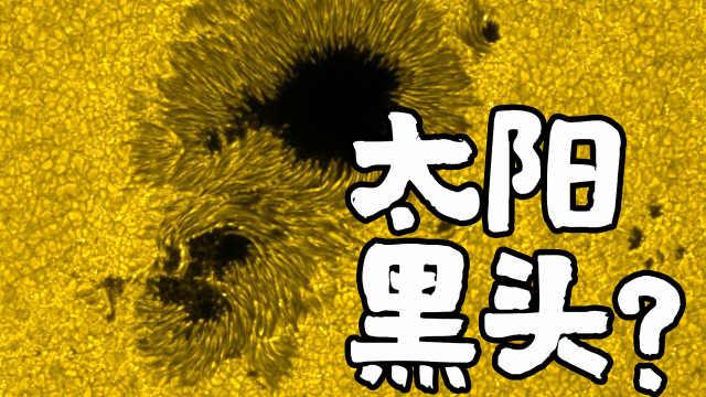 太阳黑子是什么?是太阳的黑头吗?