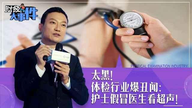 体检爆丑闻:护士假冒医生看超声!