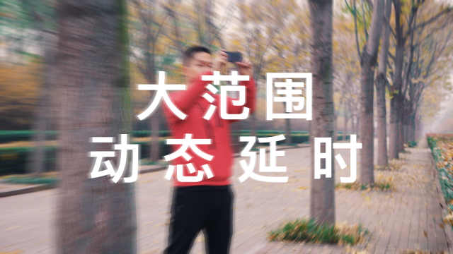 手机如何拍摄酷炫大范围动态延时?