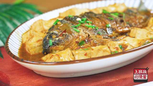 鱼和豆腐放一起,香,嫩,鲜!