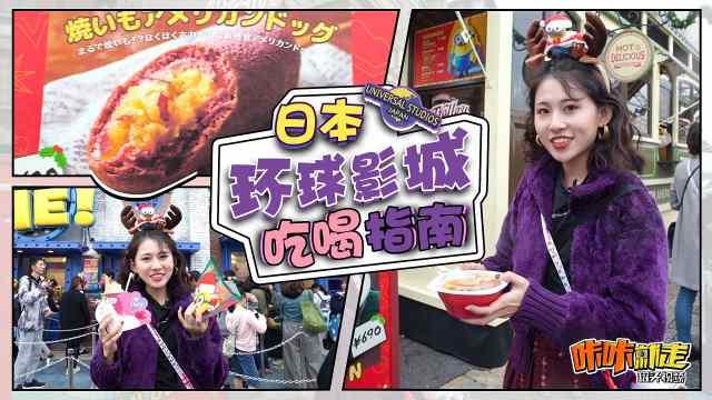 日本环球影城吃喝指南