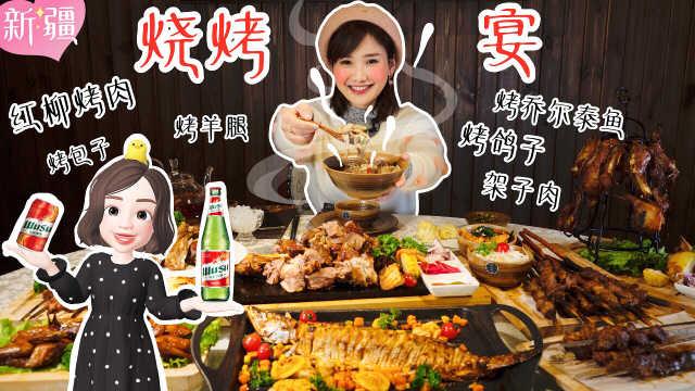 新疆密食1·九道全羊肉硬菜,拿好!