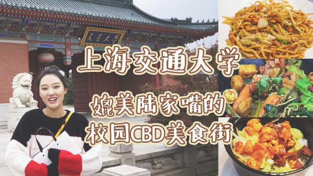 探秘上交大:自带美食商业街!