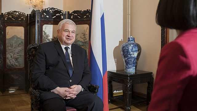 俄驻华大使点赞改革开放