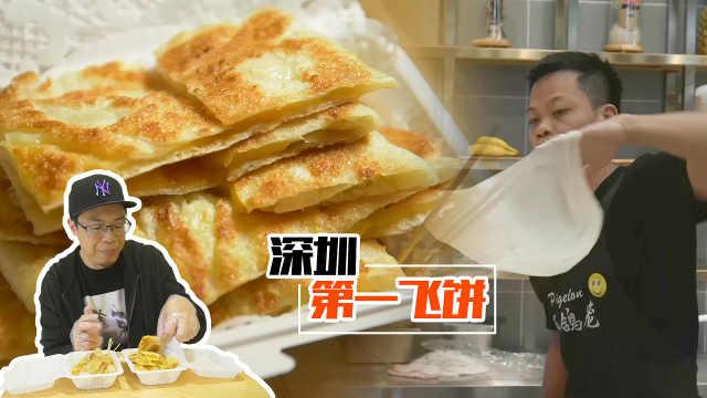 他一手创造了榴莲飞饼