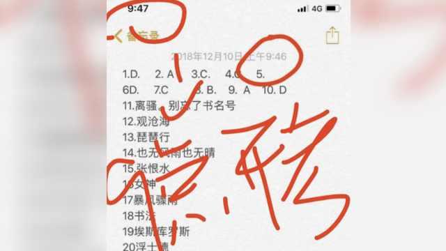 网曝江西艺考泄题,省考试院:调查中
