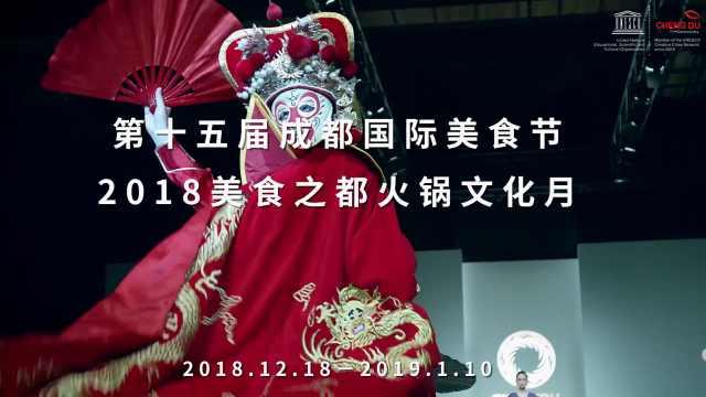 第十五届成都国际美食节