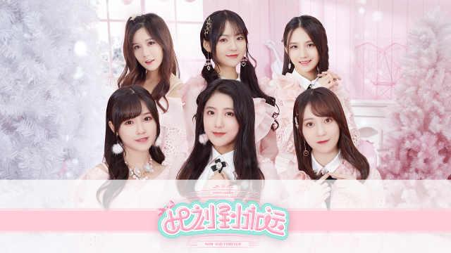 SNH48 GROUP《此刻到永远》PV预告