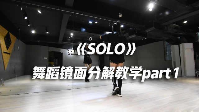 音音《SOLO》舞蹈镜面分解教学p1