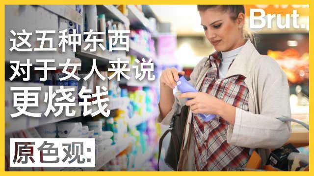 这几样消费品,凭啥女人买更烧钱?