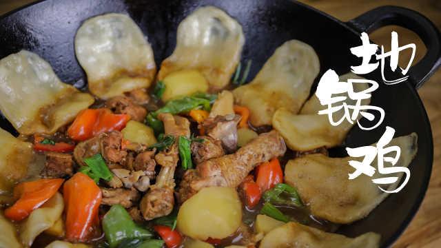 地锅鸡的家常做法,一锅满足一家人