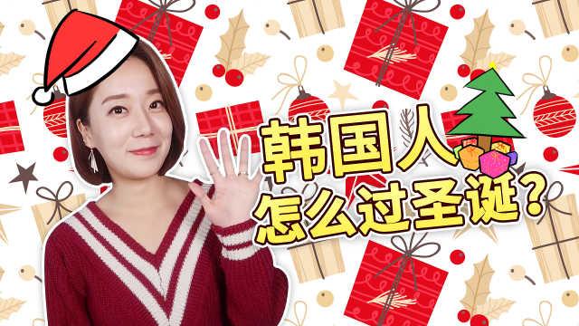 韩国人一般怎么过圣诞节?
