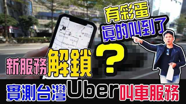 小伙在台湾测试Uber叫车服务品质!