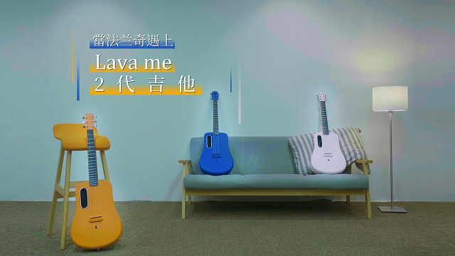 当法兰奇遇上LAVA ME2代吉他