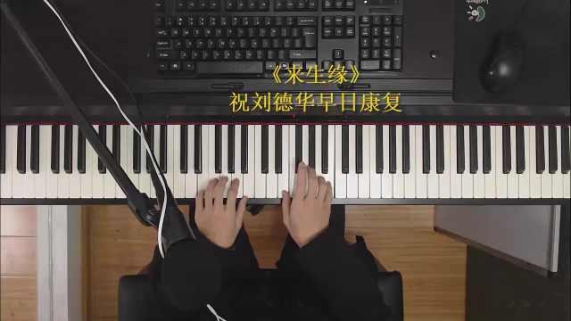 刘德华—《来生缘》一起走过的日子