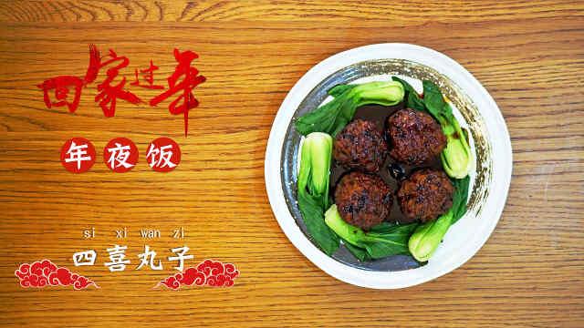 【四喜丸子】年夜饭必备的一道硬菜