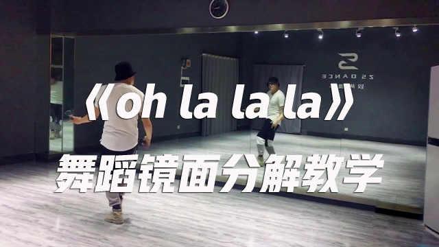 EXO《Oh la la la》舞蹈分解教学