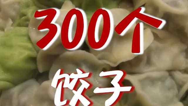 新年当然要吃饺子,还要吃300个