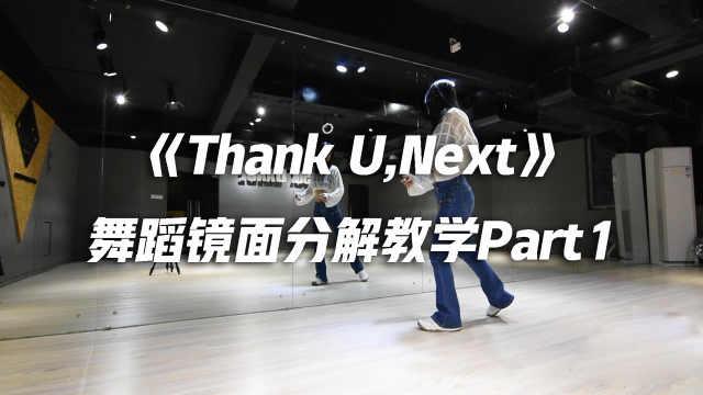 《Thank u,next》舞蹈分解教学p1