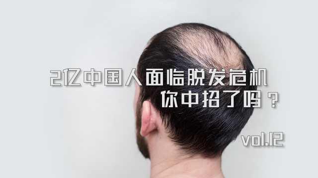 人类为什么会脱发?应该如何预防?