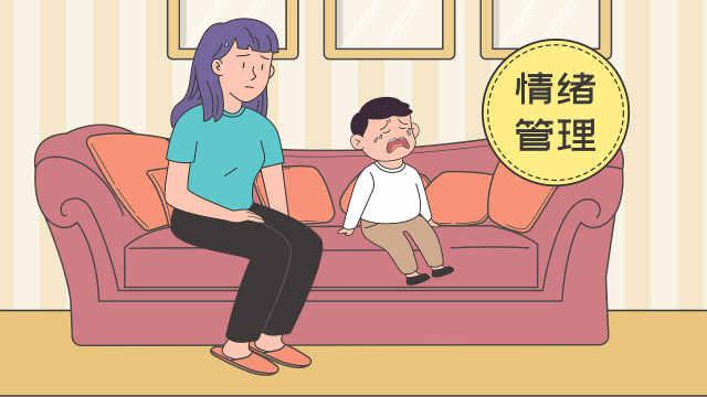 如何引导孩子进行情绪管理?