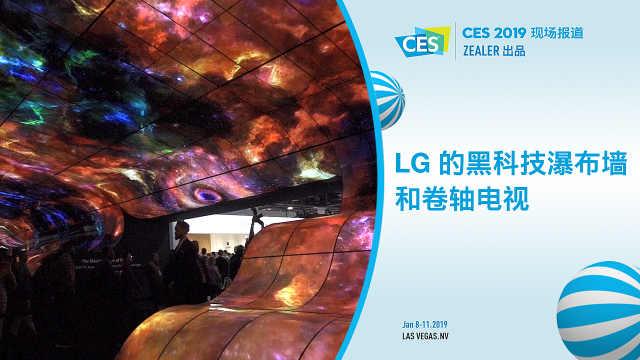 LG的黑科技:瀑布墙和卷轴电视