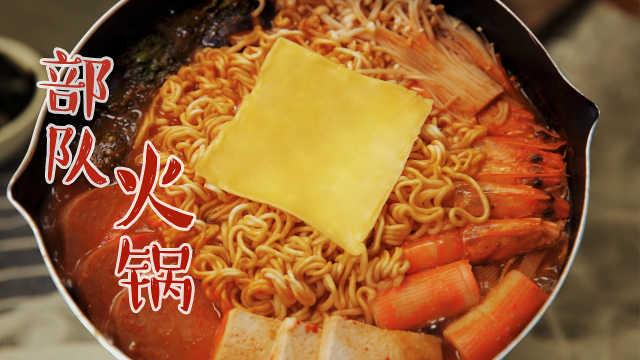 在家也能吃到正宗韩式部队火锅