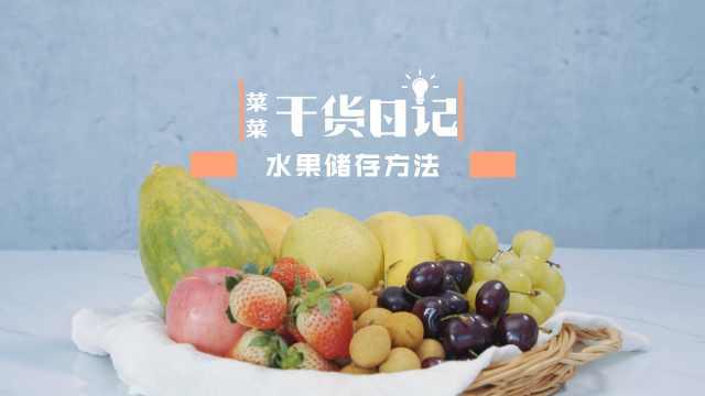 你们别什么水果都往冰箱扔!