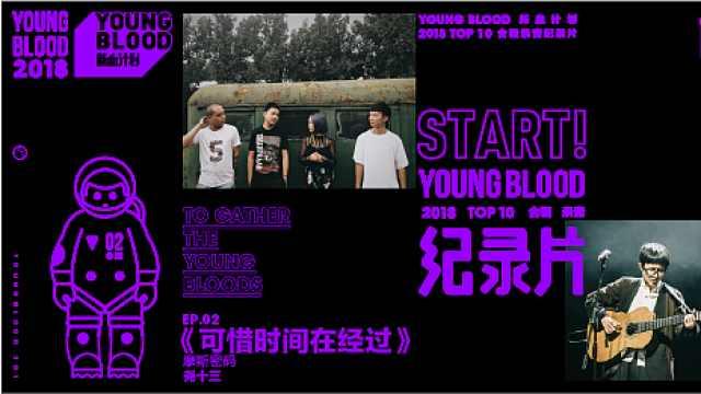 《START!》:《可惜时间在经过》