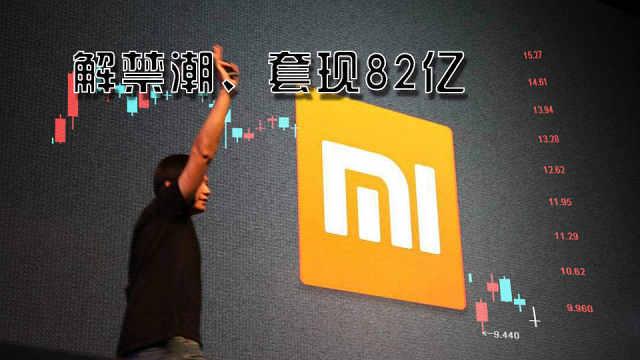小米解禁潮:股东两次套现82亿港元