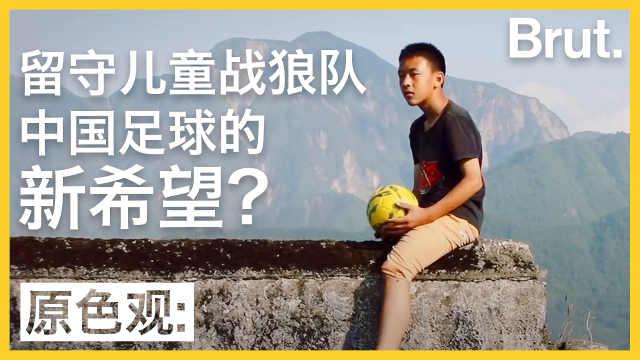 留守儿童战狼队:中国足球新希望?