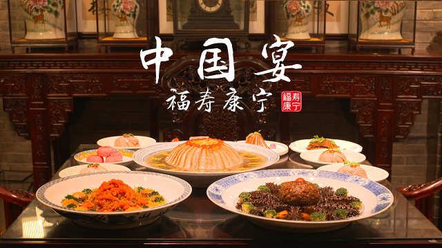 《中国宴·福寿康宁》即将开启