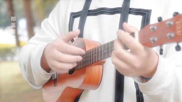 周董经典「七里香」尤克里里弹唱