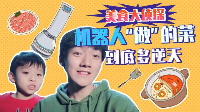 黑科技,北京首家机器人火锅店